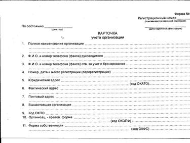 Приложение 24 форма 18 для военкомата бланк