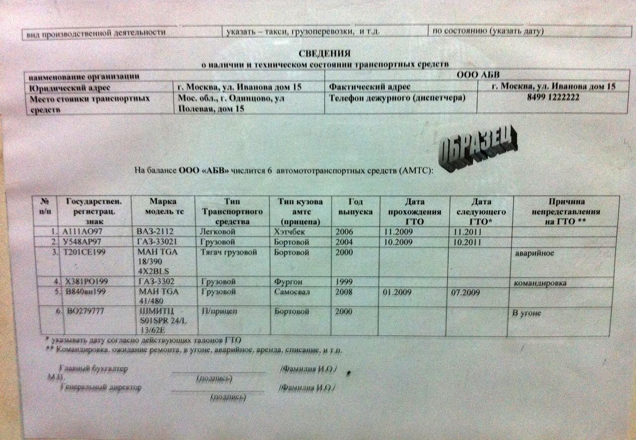 Справка балансовая стоимость основных средств образец - corezipcurege's blog