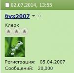 Нажмите на изображение для увеличения.  Название:бух2007-20.jpg Просмотров:170 Размер:11.5 Кб ID:54433