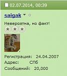 Нажмите на изображение для увеличения.  Название:saigak-20.jpg Просмотров:244 Размер:14.6 Кб ID:54440