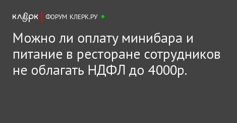 Премии сотрудникам до 4000 руб налоговый кодекс было
