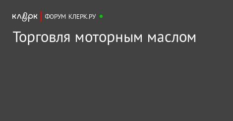 Оптовая Торговля Моторным Маслом 2017