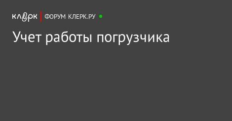 Регистрация погрузчика в Гостехнадзоре | Деловой подход