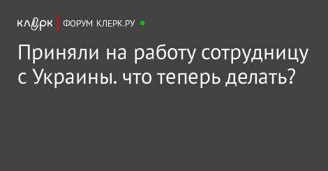 Прием на работу граждан Украины в 2018 году пошаговая