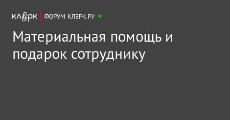 Подарки свыше 4000 рублей ндфл что грозит 89