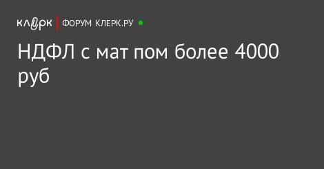 Подарки свыше 4000 рублей ндфл что грозит 91