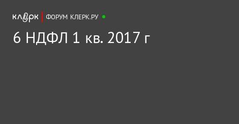 Ндфл-1 2017 кбк для перечисления налогов по упращенке за тоо