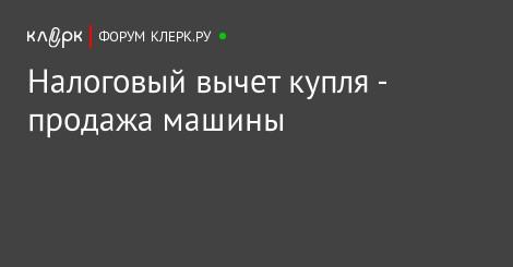Вычет ндфл участник ликвидации аэс вычет на детей 600 рублей