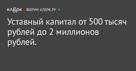 ликвидация ооо с уставным капиталом 1000000 рублей сознания которых