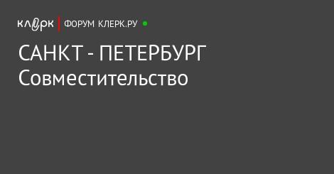 комиссий, вакансии бухгалтера в санкт петербурге частичная занятость кредит это