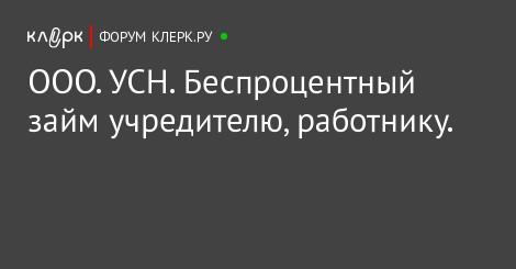 огромная как вернуть займ учредителю в 2015 году квартиру Новосибирске недорого