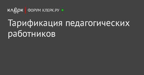 forum.klerk.ru - Форум Клерк.Ру