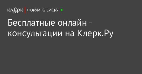 догадался: Гарант консультация онлайн Центральный сообщил