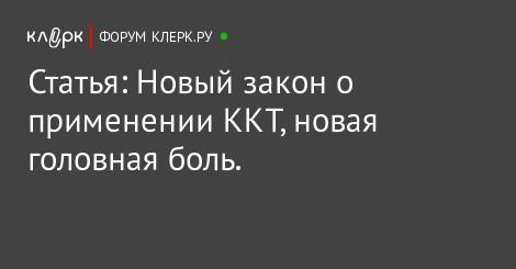 Госдума приняла поправки в Закон о ККТ